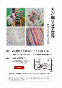 糸が織りなす世界 ― 刺し子 さをり ぬいぐるみ 展 ― 開催!